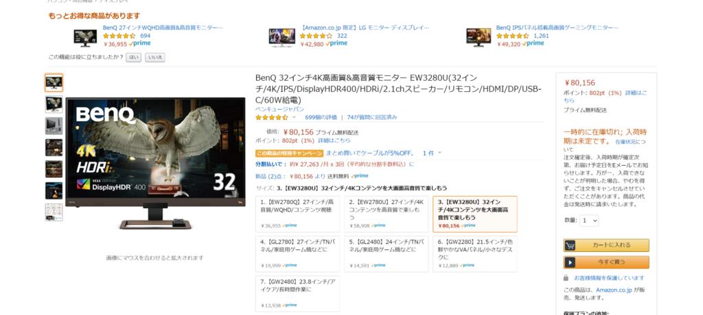 BenQ EW3280UのAmazon.co.jp画面